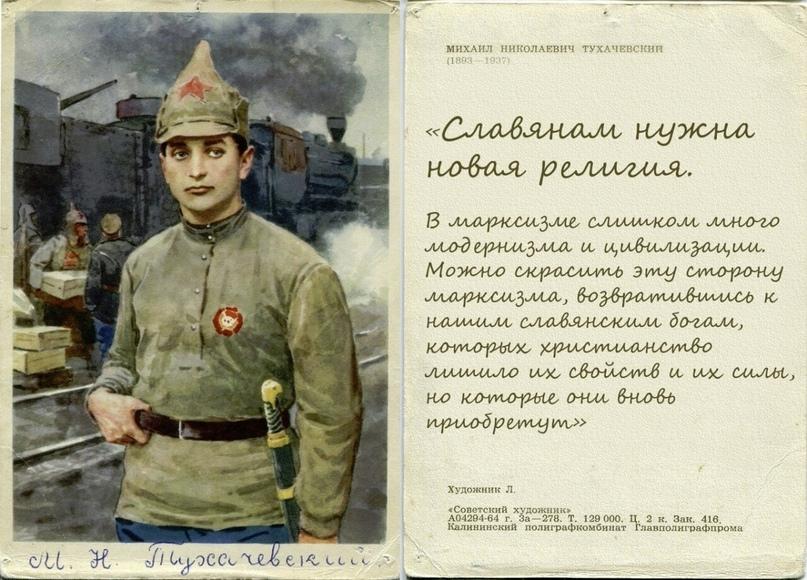 После Октября 1917 г. Тухачевский (будущий палач тамбовских крестьян) предложил...
