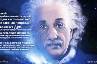 Альберт Эйнштейн. Цитаты.