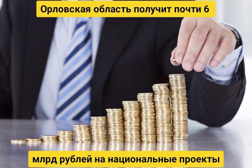 Орловская область получит почти 6 млрд рублей на национальные проекты