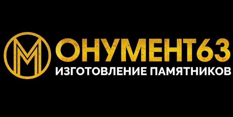❗Крупнейшей фирме по изготовлению памятников ◾МОНУМЕНТ 63◾в связи с расширением...