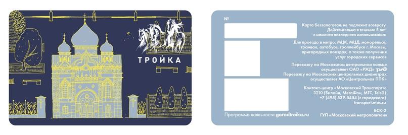 Заявки в рамках конкурса дизайна карты «Тройка» в Тульской области, изображение №19