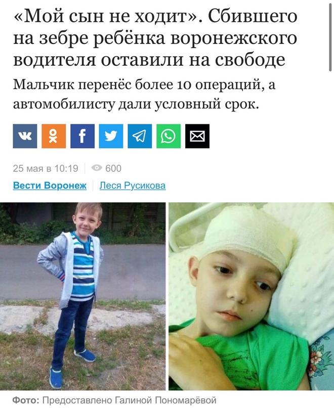 Сбивший на зебре 10-летнего Максима в Боброве автомобилист остался на свободе. Р...