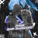 Звягинцев Владимир   Курск   2