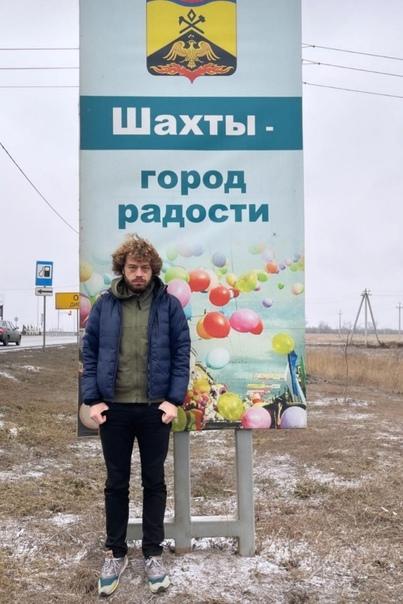 Илья Варламов резко раскритиковал город Шахты. Блогер побывал в Ростовской области и сфотографировался на фоне позитивного плаката, утверждающего, что Шахты это город радости. Путешественник