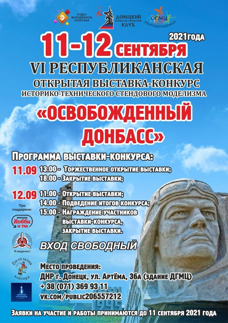 Приглашаем на выставку-конкурс стендовых моделей «Освобождённый Донбасс»