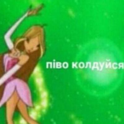 Софья Гречаная