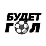Бот по футболу БУДЕТ ГОЛ! 2.0