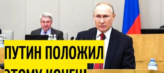 Запад в ШОКЕ! Госдума приняла ИСТОРИЧЕСКИЙ закон Путина!