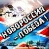 Донецк   Луганск   Новороссия