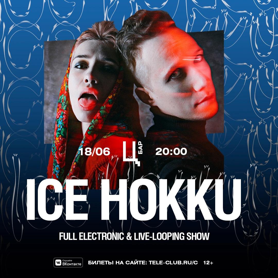 Афиша Екатеринбург Ice Hokku 18 июня в баре Ц