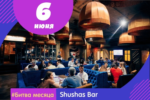 GO!Квиз Битва месяца, Shushas Bar, 6 июня