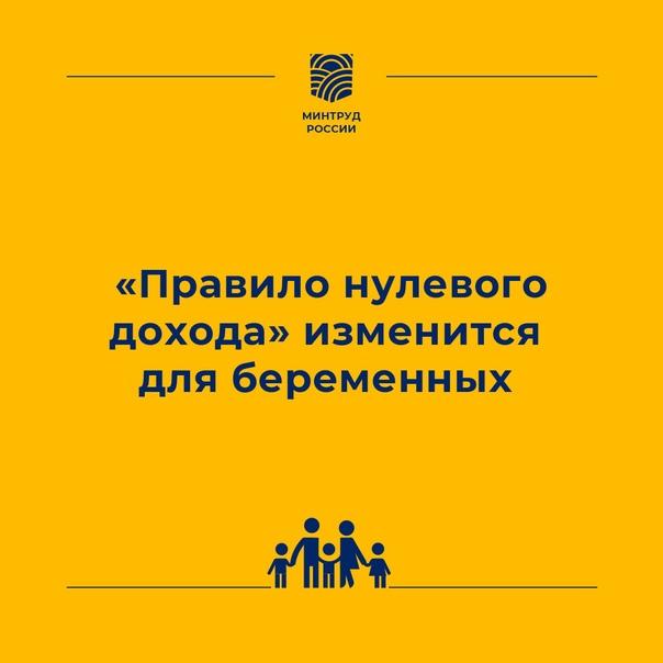 Планируется изменить правила назначения пособий для семей с детьми