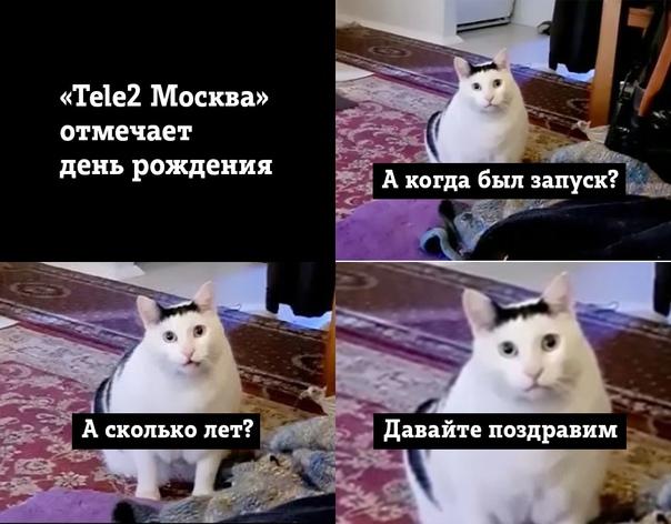 Сегодня Tele2 отмечает дату начала работы в Москов...