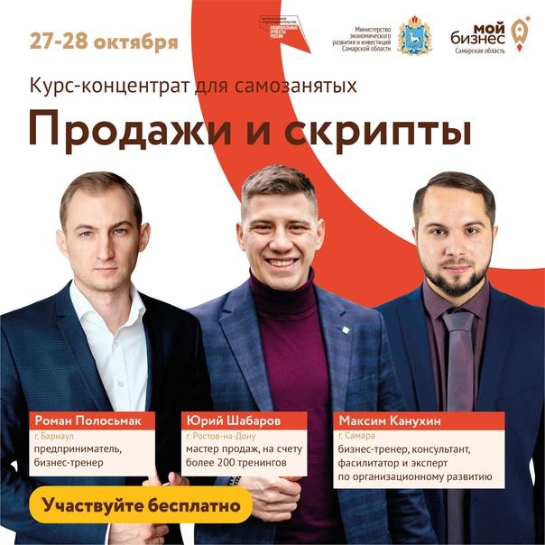 ⚡️ 27 - 28 октября 2021 года центр «Мой Бизнес» пр...