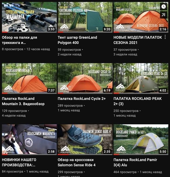 Друзья! Напоминаем, что самые актуальные видеообзоры на новинки производства МАНАРАГА (и не только) теперь и на YouTube!