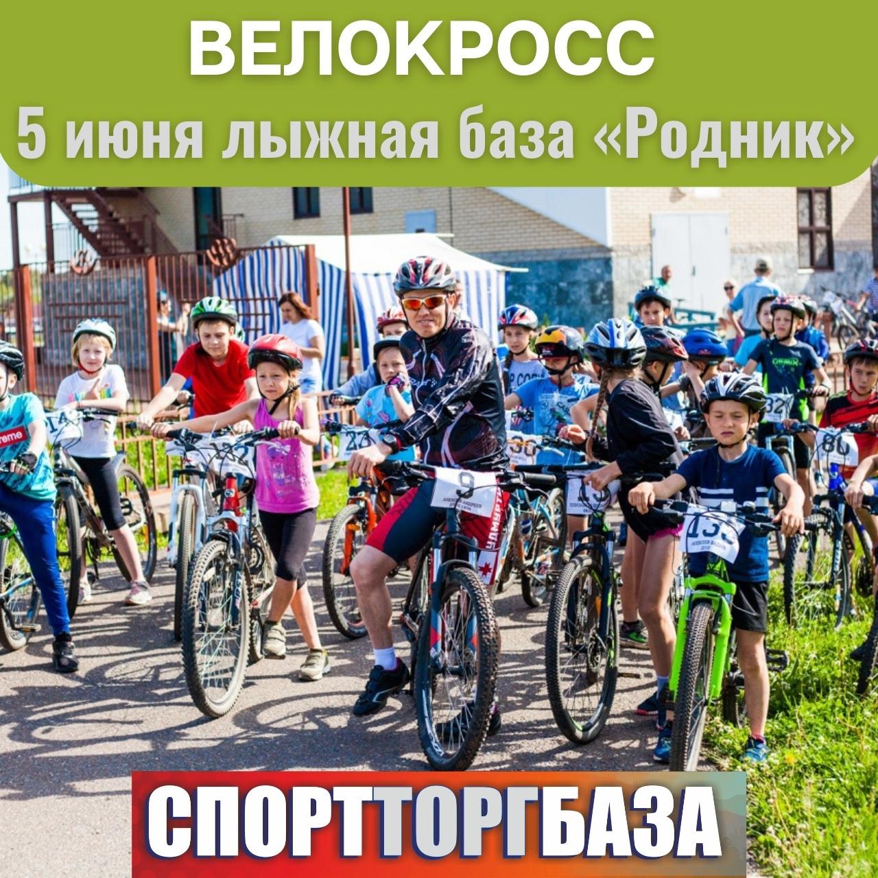 8-ой Велокросс пройдет 5 июня на