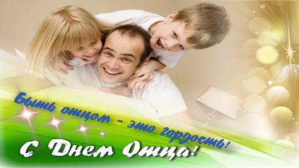 Онлайн концерт ко Дню отца