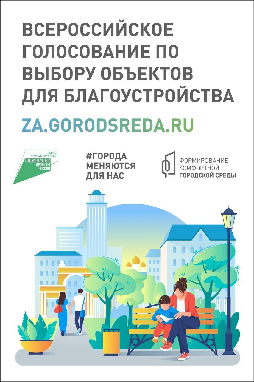 """Сегодня - финальный день голосования за общественные территории в рамках программы """"Формирование комфортной городской среды"""""""