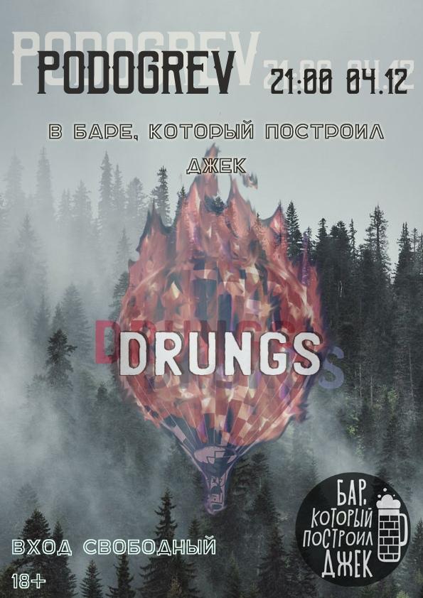 Афиша Омск 4.12. PODOGREV с группой DRUNGS
