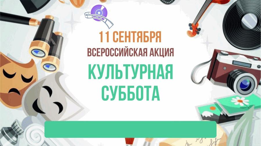В Рыбинске пройдет «Культурная суббота»: программа