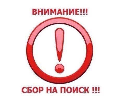 ‼Внимание Ханты-Мансийск cбор на поиск‼ ‼18 сентября 2021...