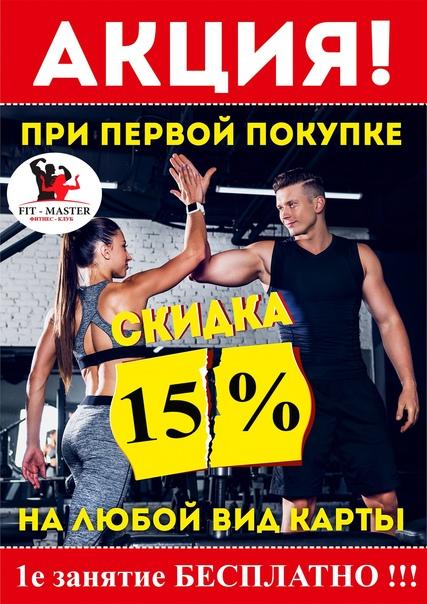 Фитнес-клуб Fit-Master проводит акцию для новых по...