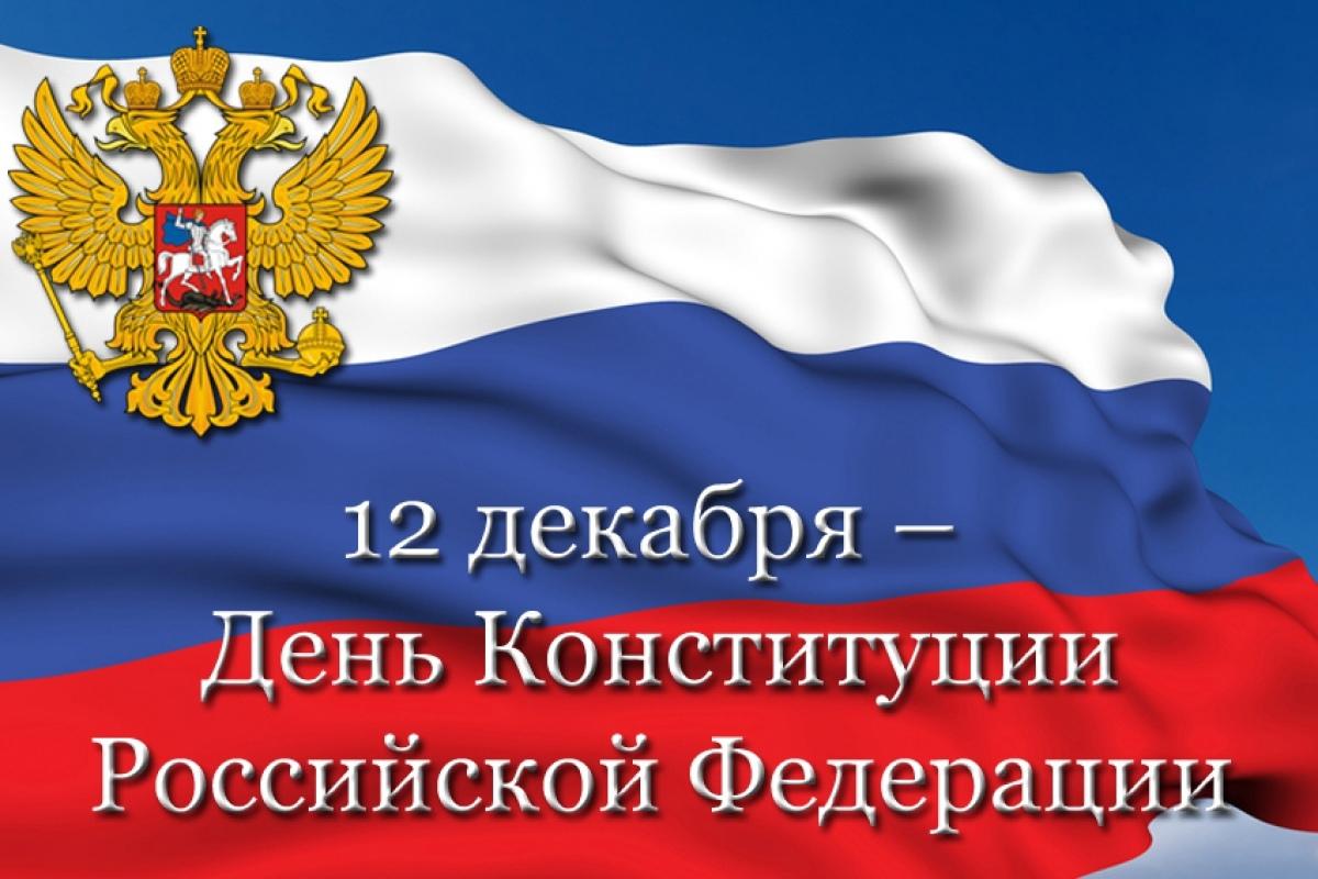 День Конституции Российской Федерации - это не