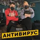 Барбер Костя | Смоленск | 12
