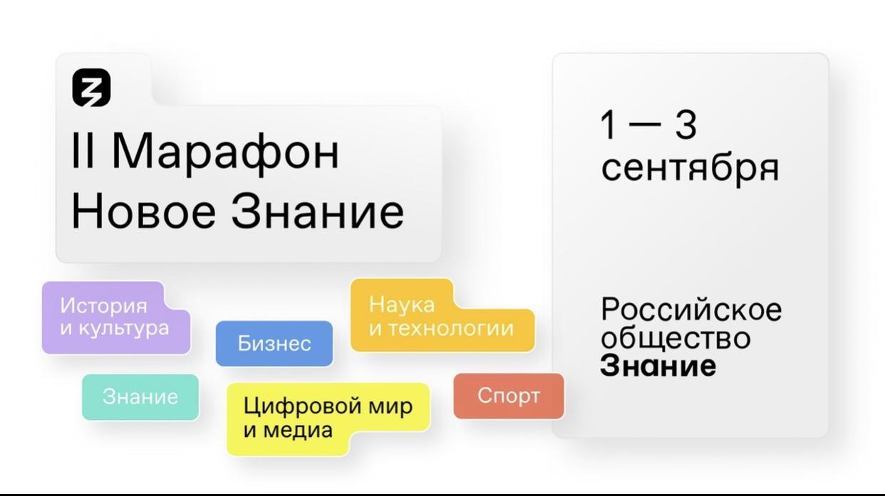 Марафон «Новое Знание» стартует 1 сентября