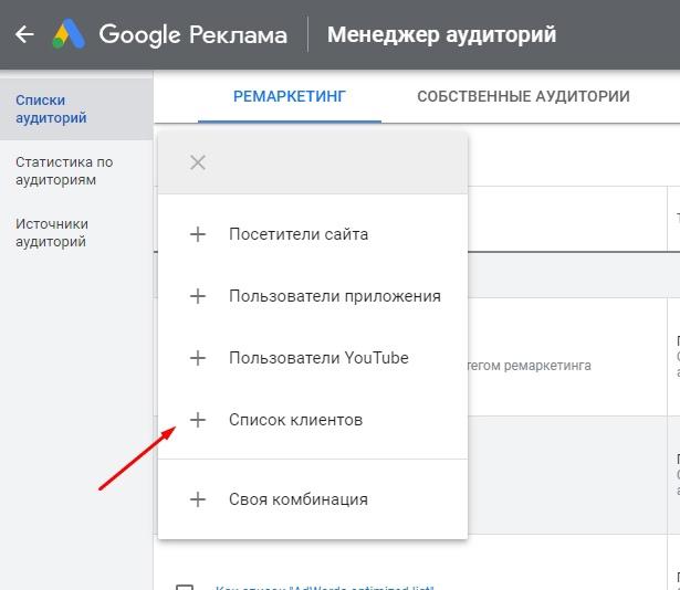 Google стал показывать объем потенциальной аудитории при загрузке списков адресов, изображение №3