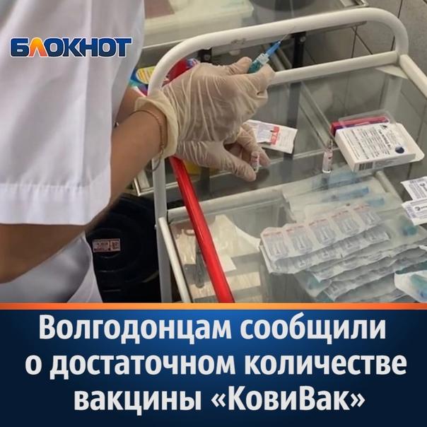 Волгодонцам сообщили о достаточном количестве вакц...