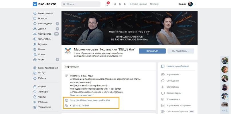 Как подключить группу ВКонтакте к сквозной аналитике CRM Битрикс24, изображение №17