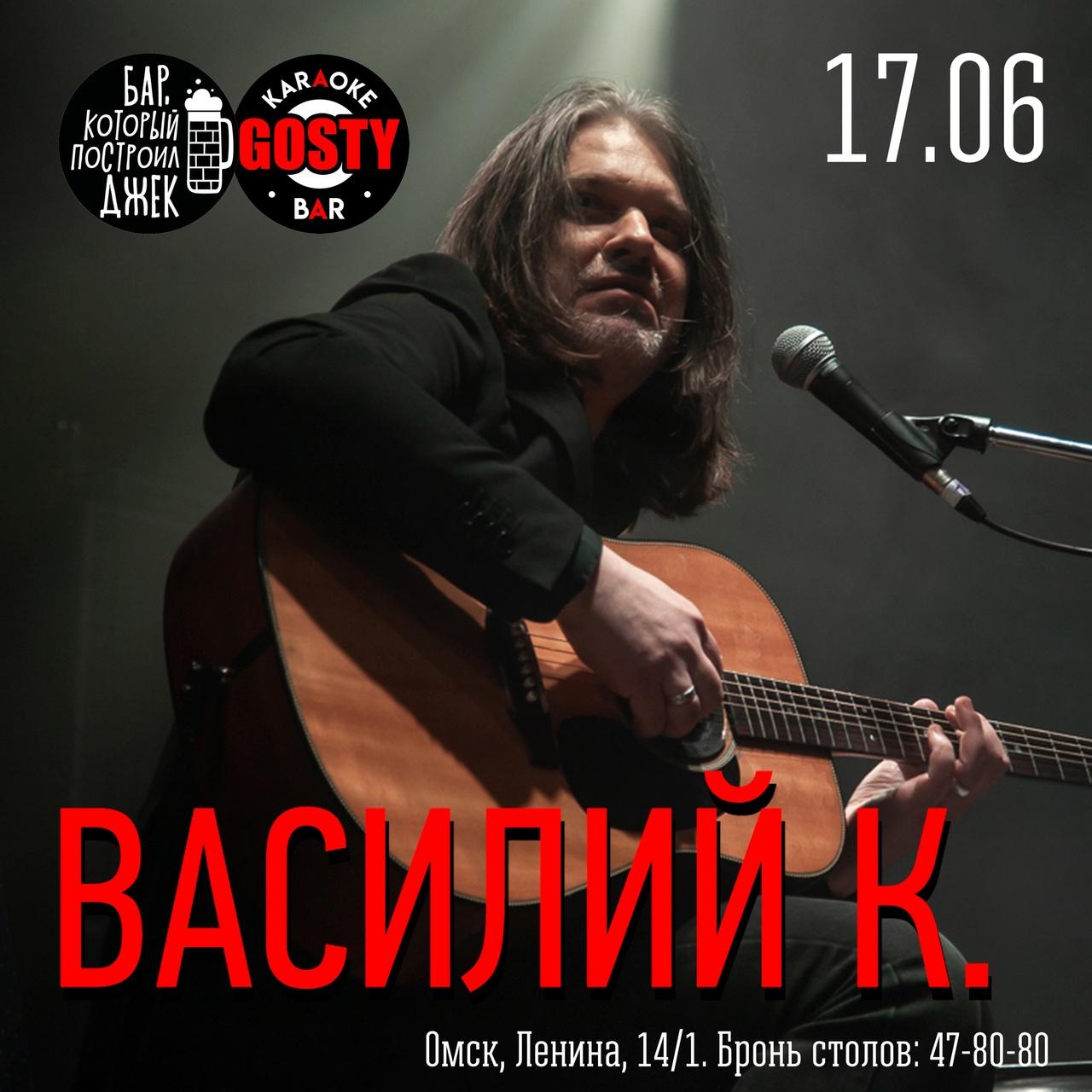 Афиша Омск Василий К. / 17.06 / Омск