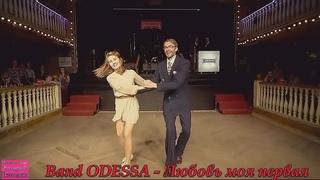 Band ODESSA - Любовь моя первая