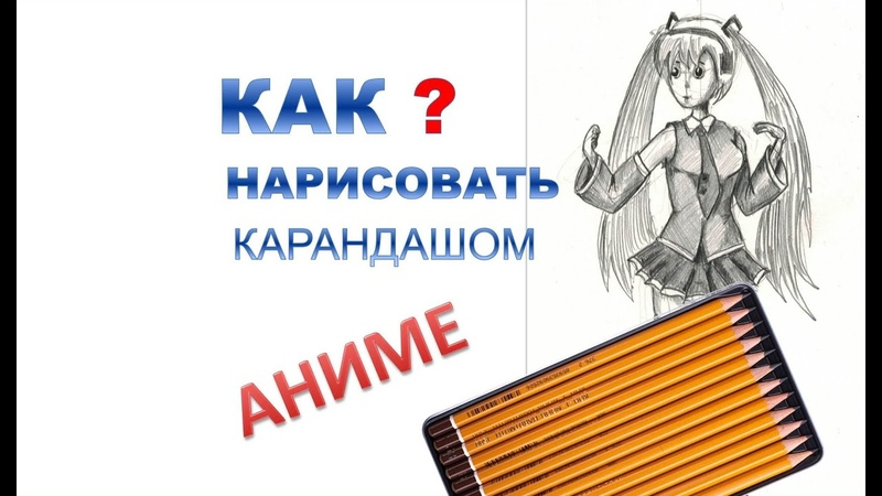 Как нарисовать девочку аниме карандашом