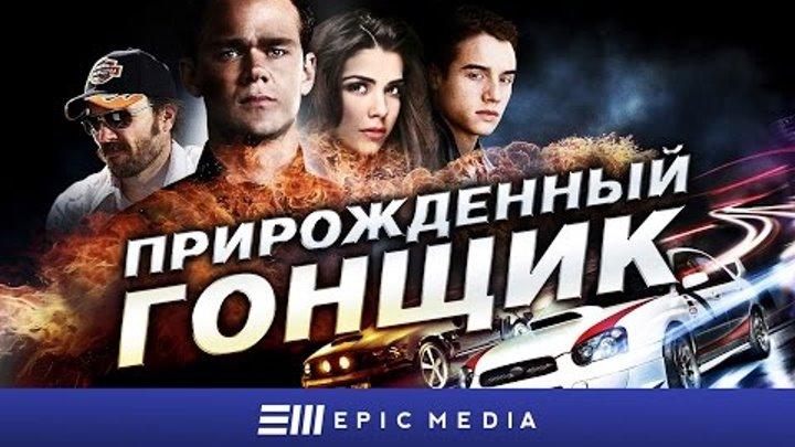 Прирожденный гонщик Фильм HD