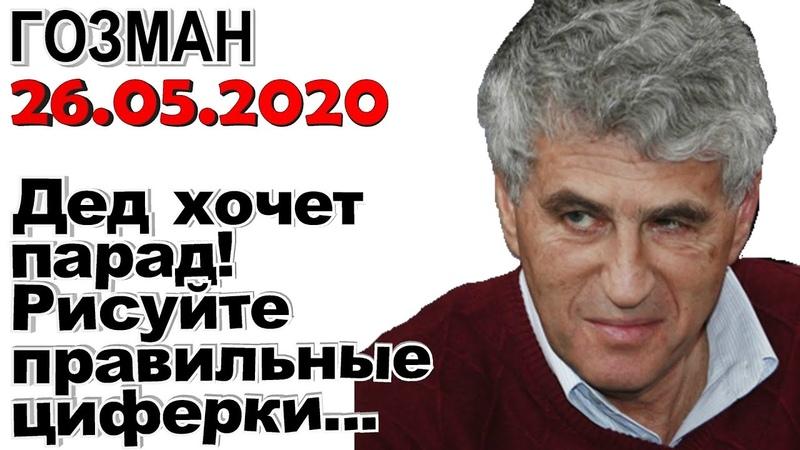 Дед хочет парад Рисуйте правильные циферки Леонид Гозман 26 05 2020