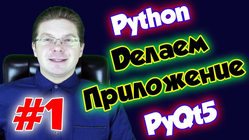 Делаем приложение на Python и PyQt5 Урок 1
