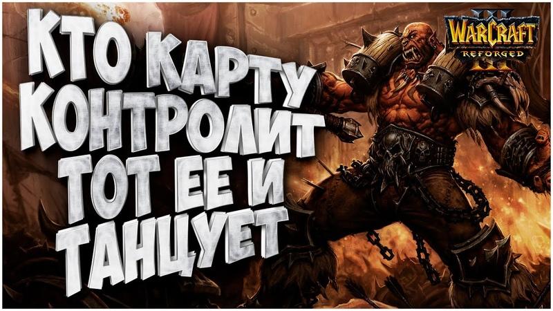 УБИВАТЬ НЕЙТРАЛОВ ВАЖНЕЕ ВСЕГО Lyn Orc vs Sok HU Warcrafrt 3 Reforged