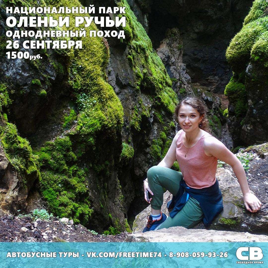 Афиша Челябинск Поездка в парк Оленьи Ручьи. 26 сентября