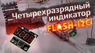 Четырехразрядный индикатор LED, FLASH-I2C  для Arduino, ESP, Raspberry Pi