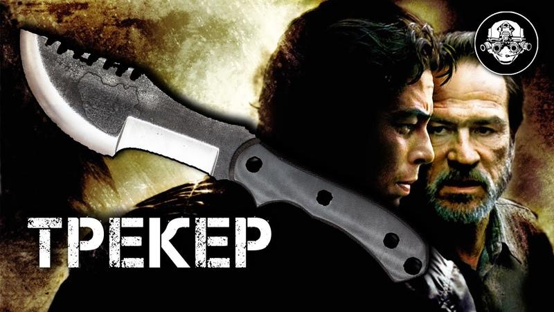 Трекер суровый тесак из фильма Загнанный Tracker брутальный нож Бенисио Дель Торо 100 000