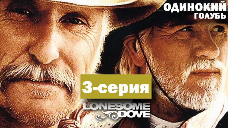 3 серия Одинокий Голубь Lonesome Dove 1989 720p