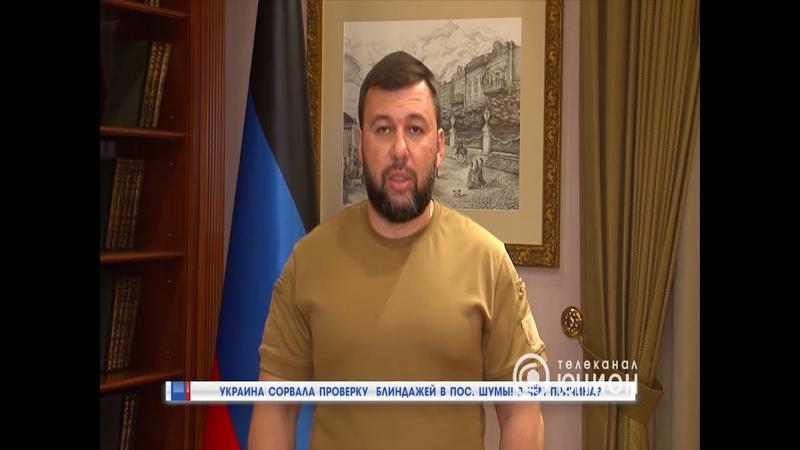 Украина сорвала проверку блиндажей в пос Шумы В чём причина 10 09 2020 Панорама