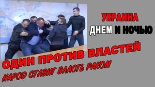 Один против властей. Стремоусов избивает чиновников