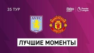 . Чемпионат Англии-2020/2021. Астон Вилла — Манчестер Юнайтед. Лучшие моменты матча