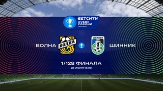 Футбол. Кубок России 2021/2022. 1/128 финала. Волна - Шинник.