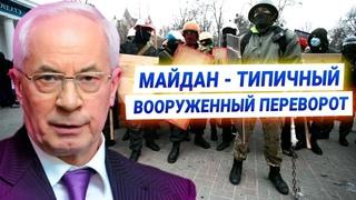 Николай Азаров о Майдане в Украине и Беларуси, боязни Донбасса и самой нищей стране Европы