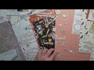 """Видеообзор коллекции """"Soul Kitchen"""" от Fabrika Decoru и чипборда Woodhome """"Кулинария"""""""