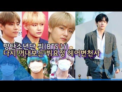 """[인싸스타일] ''염색만 했을 뿐인데"""" 방탄소년단 뷔(BTS V), 아미 홀린 '뷔요정' 헤어 5297"""